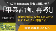 ACW Partners 代表大國仁著 事業計画、再考!
