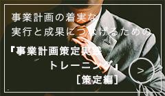 『事業計画策定実践トレーニング』[策定編]